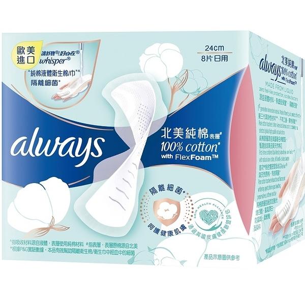 好自在純棉隔菌液體衛生棉日用24CM 8片