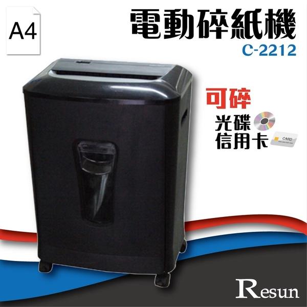 店長推薦 - Resun【C-2212】電動碎紙機(A4)可碎信用卡 光碟 CD 卡片