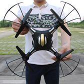 四軸飛行器遙控飛機耐摔無人機高清航拍飛行器航模直升機玩具男孩 WE1124『優童屋』