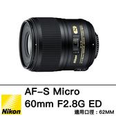 登錄送$1600 NIKON AF-S Micro 60mm f/2.8 G ED  總代理國祥公司貨 德寶光學