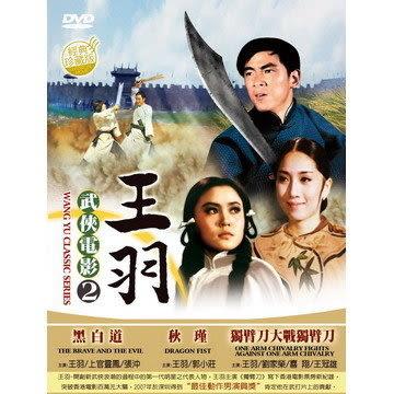王羽 武俠電影2 DVD  (購潮8)