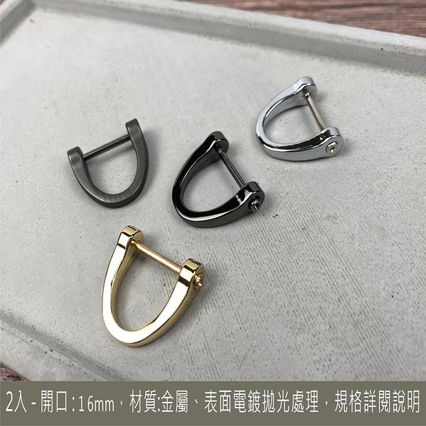 1組2入 開口 : 16mm 馬蹄釦D環 皮革配件 汽車鑰匙圈 萬用 鑰匙圈 箱包扣 鑰匙 - 馬蹄扣 DIY