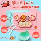 兒童矽膠餐具 餐盤螃蟹餐盤 不易掉落 吸力強 寶寶 餐具 兒童餐具