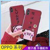 新年好運豬 OPPO R17 R15 R11 R11S R9 R9S plus 手機殼 卡通粉豬 酒紅色手機套 保護殼保護套 黑邊軟殼