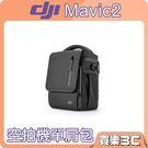DJI Mavic 2 單肩包,Mavic 2 ZOOM、Mavic 2 Pro 專用,先創/聯強 公司貨