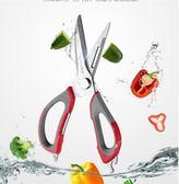 不銹鋼廚房剪刀家用 多功能強力雞骨剪魚骨剪刀