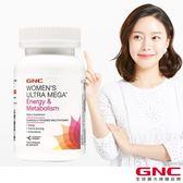 【GNC健安喜】女性保健 勁能優卓美佳食品錠 90錠