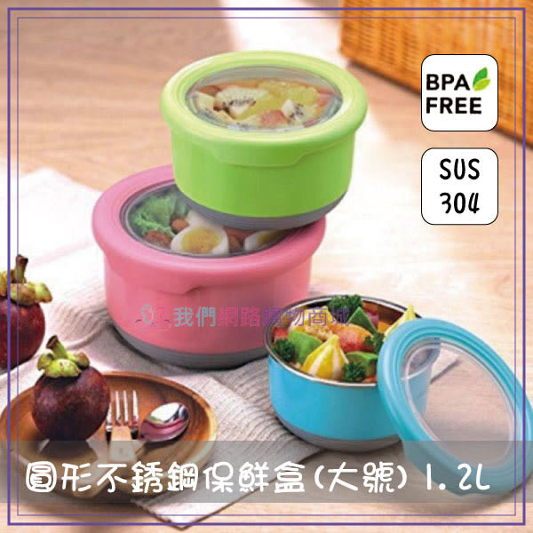 【我們網路購物商城】圓形不銹鋼保鮮盒(大號)1.2L 便當盒 隔熱碗 保鮮盒