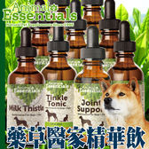 【zoo寵物商城】藥草醫家》天然療癒寵物保健 藥草精華飲系列-60ml