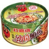 紅鷹牌 幼筍鮪魚 170g(3入)/組【康鄰超市】