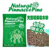 【NPP】加拿大環保松木砂-小顆粒- 6KG*3包(G002E02-06-1)