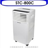 『FB分享再送全聯禮物卡2000元』《結帳打8折》SANSUI山水【STC-800C】移動式冷氣移動式冷氣