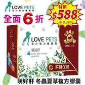 *KING*LOVE PETS《萌好肝 冬蟲夏草複方膠囊》犬貓適用 30顆/盒 /效期:2021/06/11