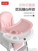 可折疊便攜式宜家嬰兒椅子多功能餐桌椅座椅兒童飯桌 居樂坊生活館YYT