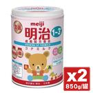 MEIJI明治 金選明治奶粉 1-3歲 850gx2罐 (日本原裝進口) 專品藥局【2011200】