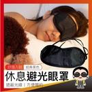 現貨 睡眠好夥伴 休息避光眼罩 3d眼罩 遮光眼罩 立體眼罩 午休眼罩 歐文購物