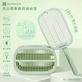 【本月家電推薦75折起】NICONICO高效電擊兩用捕蚊燈NI-EMS1005-生活工場