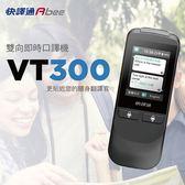 【快譯通Abee】WiFi連線雙向即時口譯機 VT300