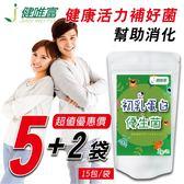 【健唯富】初乳蛋白+優生菌(15包x5+2袋)