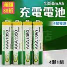 4號 充電電池 4顆1組賣 1.2V 1350mAh BTY 電池(19-298)