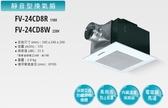Panasonic 國際牌 靜音型換氣扇 FV-24CD8R/ FV-24CD8W 110V/220V