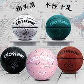 年終好禮 籃球成人兒童室外耐磨軟皮57號比賽訓練街頭粉色籃球男女學生