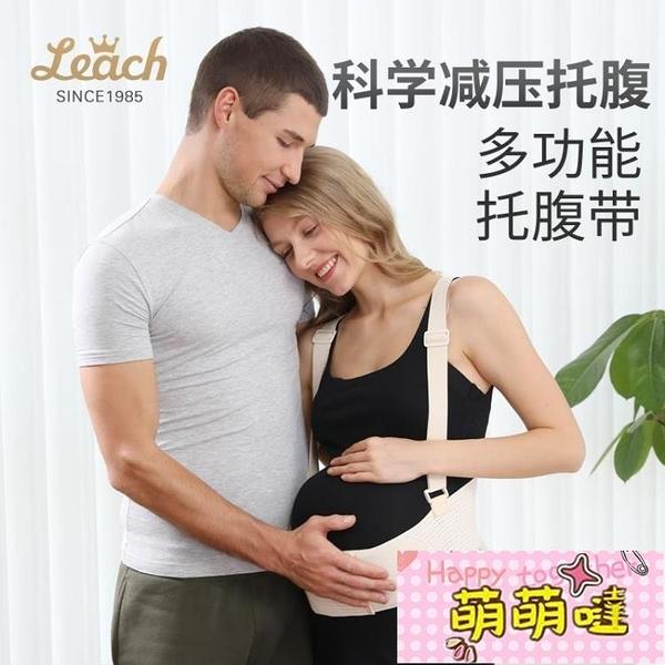 托腹帶孕婦專用透氣恥骨孕晚期薄款懷孕期拖腹帶護腰【萌萌噠】