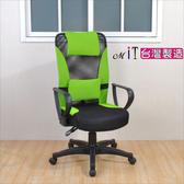《DFhouse》新超值-高背網布護腰辦公椅-5色綠色