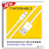 【MFi認證】 犀牛盾 3m Lightning 8 pin 充電數據線 iPhone iPad iPod SE 充電線 傳輸線 RhinoShield JY
