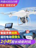 專業高清遙控小飛機玩具無人機航拍飛行器四軸充電兒童直升男孩 NMS小明同學
