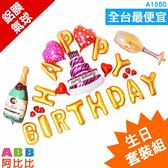 A1560☆生日快樂氣球組_香檳_金#生日#派對#字母#數字#英文#婚禮#氣球#廣告氣球#拱門#動物