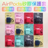 Airpods矽膠保護套 防摔套 保護【PH001】矽膠防摔套 保護套 PodFit Air Pods 耳機套  防滑 耳機保護套