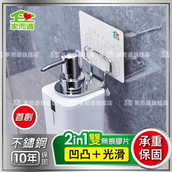 新304不鏽鋼保固 家而適不鏽鋼沐浴乳壁掛架 (升級版) 浴室 無痕 收納架(0803)
