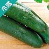 【台灣】胡瓜1條(600g±5%/條)【愛買冷藏】