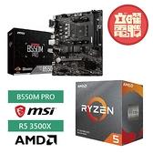 【兩品大禮包】AMD R5-3500X + 微星 B550M PRO 主機板