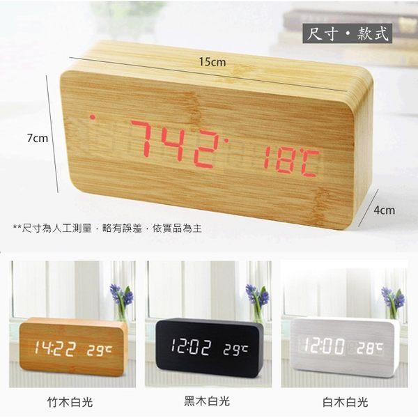 長方形木頭紋LED溫度鐘 夜光電子鐘 智能聲控LED木頭鐘 木質時鐘 LED鐘 USB充電時鐘【4G手機】