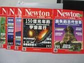 【書寶二手書T4/雜誌期刊_QCE】牛頓_191~196期間_共5本合售_消失的古代世界等
