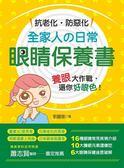 抗老化‧防惡化:全家人の日常眼睛保養書