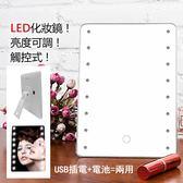 【Mavoly 美樂麗】16顆LED美光燈 好萊塢修容 旋轉直立 專業化妝鏡 SC-01(可調整強弱光)