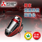 。獨家旋風科技再進化。【三菱MITSUBISHI】氣旋型抗菌集塵盒吸塵器/寶絢紅(TC-Z149PTW)