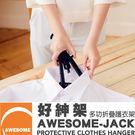 [台灣亞馬迅嚴選] 好紳架 台灣專利神奇一秒伸縮衣架 (12件超質組)