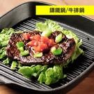 木柄牛排條紋煎鍋23.5cm 單柄鑄鐵方形條紋牛排煎鍋-