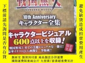 二手書博民逛書店戰國無雙罕見(10th Anniversary 全集) 讀本日本