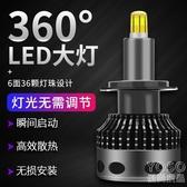 汽車LED燈 汽車led大燈360度激光燈泡超亮h1h7H11改裝9005遠光9012近光車燈 優尚良品