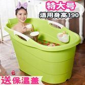 沐浴桶泡澡桶特大號成人浴桶兒童洗澡桶加厚塑料沐浴桶家用浴缸浴盆泡澡桶
