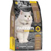【寵物王國】nutram紐頓-T24無穀全齡貓(鮭魚+鱒魚)1.8kg