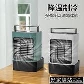 制冷神器冷風機小空調usb風扇桌面學生宿舍超靜音迷你便攜式小型