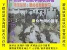 二手書博民逛書店罕見西藏文學1998.7:詳見目錄圖片Y316884 出版1998