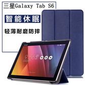 三星 Galaxy Tab S6 T860 平板保護套 側掀可立式 防摔保護套 保護殼 智慧休眠 喚醒 皮套 平板套