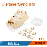 群加 Powersync CAT 7 RJ45 8P8C 銅殼鍍金網路水晶接頭 / 10入(CAT7-G8P8C3MG10)